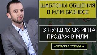 МЛМ Шаблоны Скрипты приглашения в МЛМ БИЗНЕС - Александр Бекк