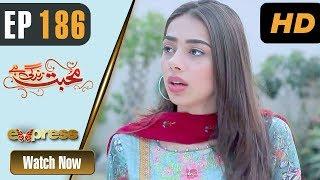 Pakistani Drama | Mohabbat Zindagi Hai - Episode 186 | Express Entertainment Dramas | Madiha