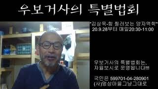 """[ 특별법회] """"김상욱 - 함 찔러보는 양자역학""""에 대한 법담 4"""