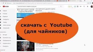 Скачать видео с Ютуб на телефон (тоже самое как для компа)