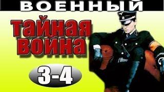 Тайная война 3 - 4 серия 2016 русские военные фильмы 2016 voennie filmi seriali