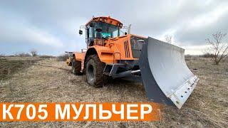 Трактор К705 Станислав 330 л.с.  с мульчером TFX-250. Удаление окации, карагача, клена