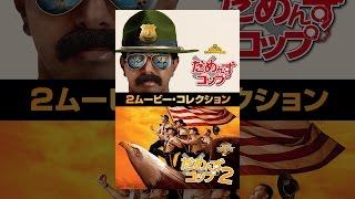 だめんず・コップ 2ムービー・コレクション (字幕版) thumbnail