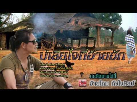 บ่เสียใจ ที่อ้ายฮัก - ไหมไทย หัวใจศิลป์ - [Official Audio]