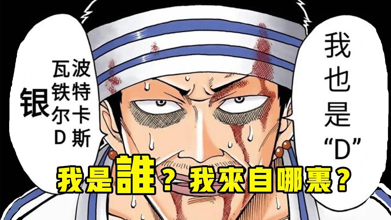 海賊王:鬼人阿金,活在傳說中的人物!