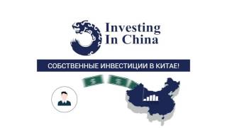 Investing in China - chininvest.com