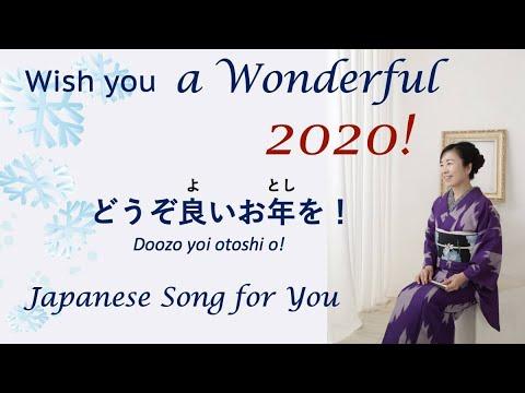 Hotaru no Hikari Auld Lang Syne  Song in Japanese