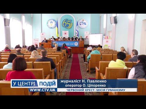 Телеканал C-TV: Червоний Хрест   місія гуманізму