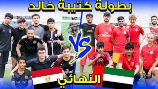 نهائي بطولة كتيبة خالد !! | خالد و أحمد في أقوى مباراة على اليوتيوب - الإمارات ضد مصر