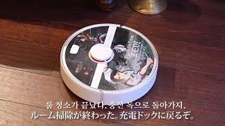 로봇청소기 요정 리바이 (광고)