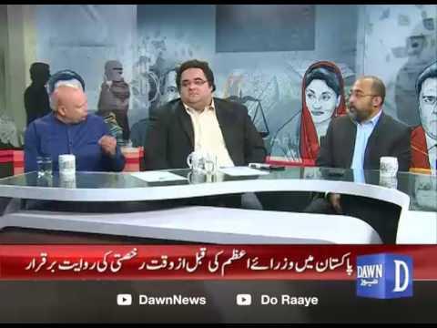 Do Raaye - July 28, 2017  - Dawn News