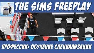 The Sims FreePlay Профессии обучение специализации / Симс Фриплей