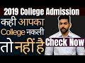 2019 College Admission | How to check whether college is fake or Real ? | Btech | BA | BCom | MBA