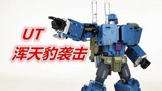 Transformers Unique Toys Onslaught变形金刚UT混天豹之袭击316-刘哥模玩