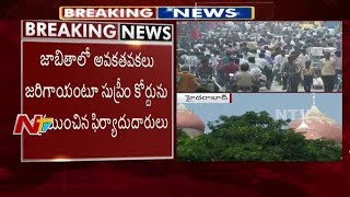 HC to Give Verdict on irregularities in Telangana voters list Today | NTV