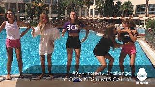 #Хулиганить Challenge от Open Kids и Musical ly!