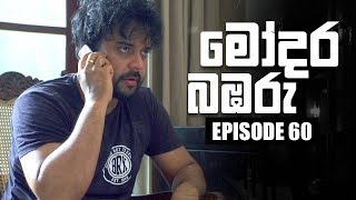 Modara Bambaru | මෝදර බඹරු | Episode 60 | 14 - 05 - 2019 | Siyatha TV Thumbnail