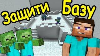 СТИВ ПРОТИВ 500 ЗОМБИ ! ЗАЩИТА БАЗЫ!  - Майнкрафт карта - Minecraft