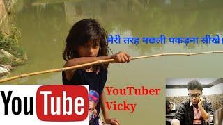 मछली पकड़ना सीखे।। fishing Technics by little girl
