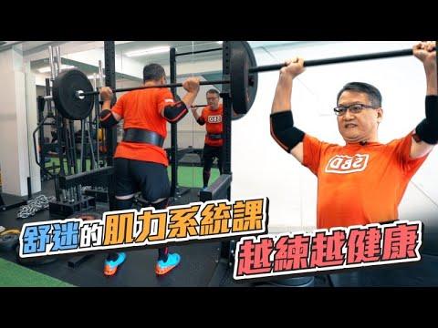 【舒迷說】《舒迷的肌力訓練課,愈練愈健康》 - YouTube