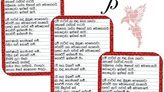 Dam Patin La Sanda Karaoke Version Sinhala Song Lyrics (without vocals)