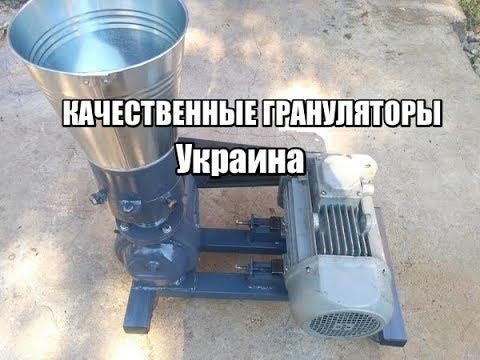 Гранулятор для комбикорма в г. Ирпень. НМ160 пресс-гранулятор кормовой Украина.