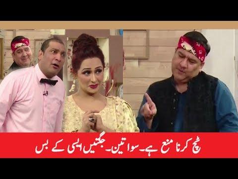 Touch Krna Mnna Ha | Sawa Teen Best Comedy Must Watch