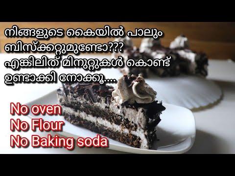 നിങ്ങളുടെ കൈയിൽ പാലും ബിസ്ക്കറ്റുമുണ്ടങ്കിൽ ഇപ്പോൾ തന്നെ ഉണ്ടാക്കൂ||oreo pastry recipe in malayalam