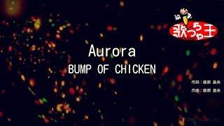 Gambar cover 【カラオケ】Aurora/BUMP OF CHICKEN
