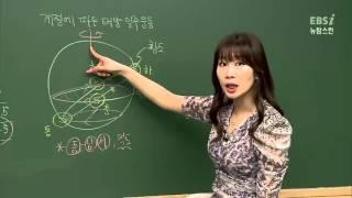 [뉴탐스런 지구과학I ]  43강 지구의 공전과 연주 운동(2)  ( 박남정 )