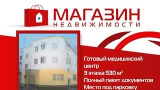 Продается ГОТОВЫЙ медицинский центр в Клину(, 2013-11-15T08:03:11.000Z)