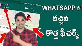 Whatsapp New Hidden useful Features 2019 telugu