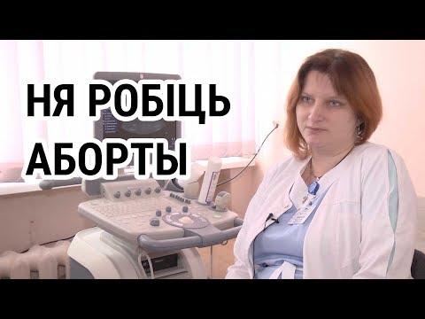 Інтэрвію з гінэколягам, якая у Беларусі адмовілася рабіць аборты | Гинеколог отказался от абортов