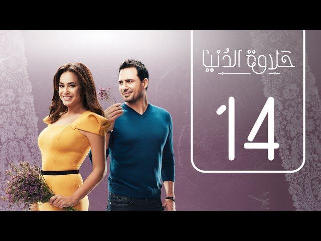 مسلسل حلاوة الدنيا | الحلقة الرابعة عشر | Halawet Eldonia  .. Episode No. 14