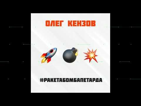 Олег Кензов - #РакетаБомбаПетарда (Премьера песни)