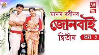 Junbai Dvitiya Part 2 - Assamese Movie | Manas Robin | Assamese Full Movie | Junbai 2019 Full Movie