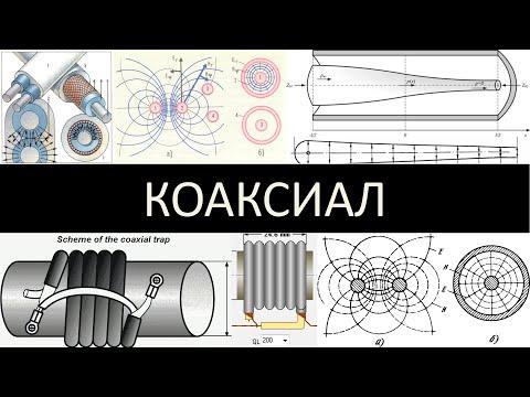 КОАКСИАЛ, линии, колебательные контуры, трансформаторы, фильтры, сумматоры мощности