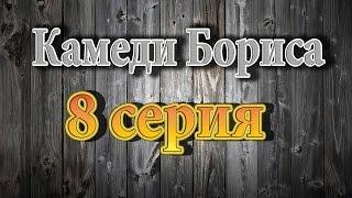 """""""Камеди Бориса 8 серия"""""""