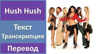 The Pussycat Dolls Hush Hush текст перевод транскрипция