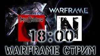 Warframe Стрим С ImbShadow (Без Доната)