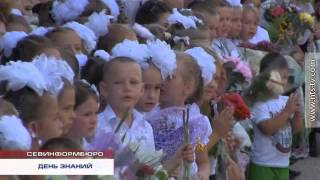 01.09.2015 ДЕНЬ ЗНАНИЙ В  31-Й ШКОЛЕ
