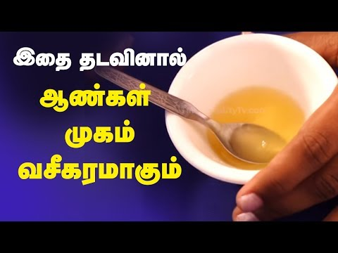 Beauty Tips for Men - Fast Removal of Dark Spot from your face - Tamil Beauty Tips