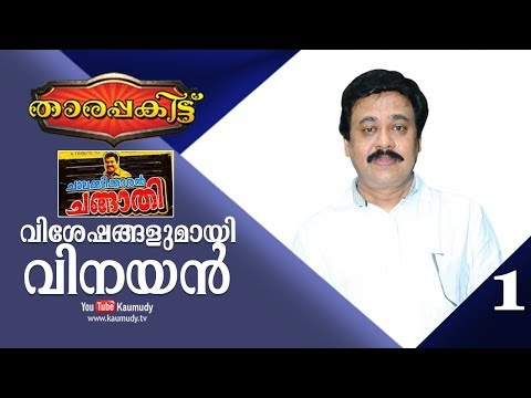 Exclusive Interview with Director Vinayan | Part 1/2 | Tharapakittu EP 244