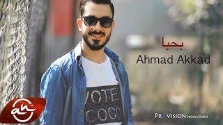 Ahmad Akkad - Bheba 2017 // أحمد العقاد - بحبا