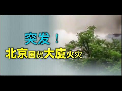 突发! 北京国贸世茂大厦发生火灾【希望之声TV】