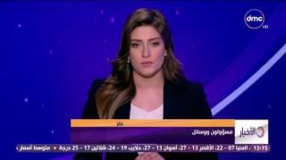 الأخبار - وسائل إعلام روسية : الحكومة السورية والمعارضة توافقان على حضور محادثات جنيف