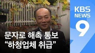 """한국당, 문자로 해촉 통보… 전원책 """"나를 하청업체 취급"""" / KBS뉴스(News)"""