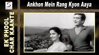 Ankhon Mein Rang Kyon Aaya | Mukesh, Lata Mangeshkar @ Ek Phool Char Kaante | Sunil Dutt, Waheeda