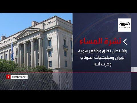 نشرة المساء | واشنطن تغلق مواقع رسمية لإيران وميليشيات الحوثي وحزب الله  - نشر قبل 5 ساعة
