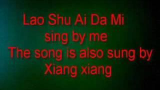 lao shu ai da mi  老鼠爱大米 ( Xiang Xiang)- sing by me